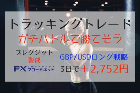 【トラッキングトレード】ポンドドルで攻める!3日で+2,752円と勝利への予感(゚ω゚)キタ!!【ガチンコバトル】