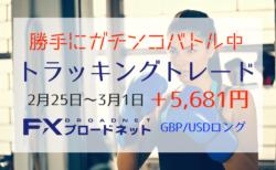 【トラッキングトレード】ポンドドル急落でヤバい!2月25日〜3月1日は+5,681円【ガチンコバトル】