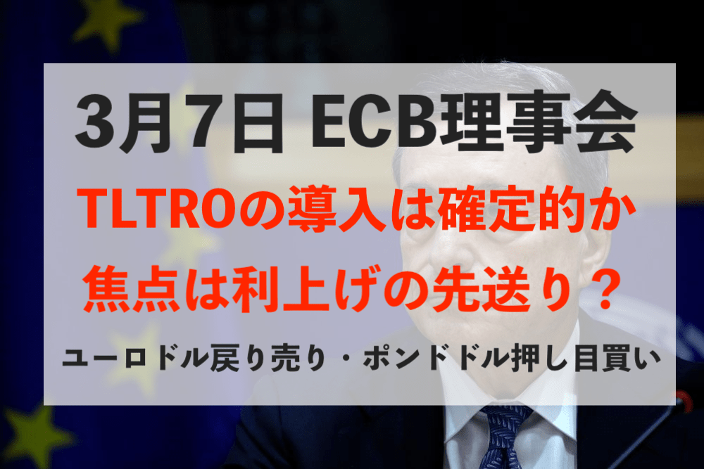 【ECB理事会】TLTRO導入を織り込んでのユーロ安!利上げの先送りは?【3月7日のトレード戦略】