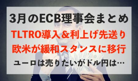 【円高】単なる調整orECBの緩和政策による圧力?嘘つきドラギの末路…【3月8日のトレード戦略】