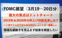 【ドル円】FOMCはドットチャートに注目!展望&トレード戦略解説まとめ【3月20日】