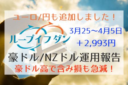 ループイフダンでユーロ円S40を追加!豪ドル高で含み損も大幅減【3月25日〜4月5日+2,993円】