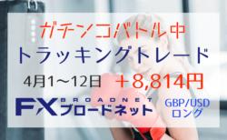 【トラッキングトレード】30万円でポンドドル運用継続中!目先はまだヨコヨコか?【4月1〜12日は+8,814円】