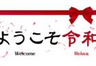 【ループイフダン】確定利益5万円突破!クロス円は買い戻しが続く可能性に注意?【9月2〜6日+1,601円】