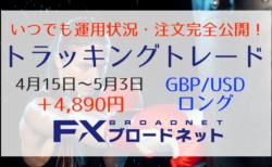【完全公開】トラッキングトレード運用実践中!4月15日〜5月3日は+4,890円【ポンドドル買い】