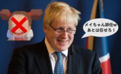 【速報】メイ英首相辞任!ポンドへの影響は?ボリス・ジョンソン首相爆誕へ…【5月23〜24日のトレード戦略】