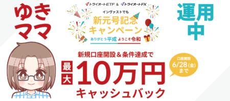 【新元号記念】トライオートFX&ETFで最大10万円!自動売買で相場を攻略しつつ、キャッシュバックも狙うΣ(☆∀☆〃) キラーン!!