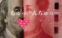 【米中首脳会談】利下げ要求のトランプ劇場が続く!ラブコールは中国に届くか?【6月11〜12日のトレード戦略】