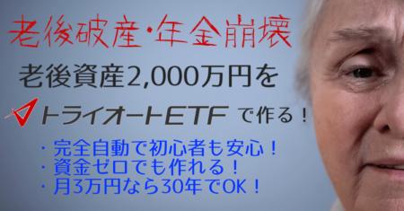 【年金崩壊】老後の2千万円をトライオートETFで作る!マネーハッチで毎月3万円の積み立てなら24年?【年+5.94%】