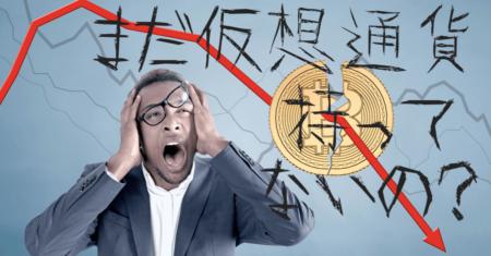 【ビットコイン大暴落】イケハヤ砲「まだ仮想通貨持ってないの?」炸裂!【2019年7月の仮想通貨(暗号資産)相場展望】