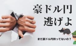 【吉報】イケハヤ界隈に絶好の逃げ場到来か?G20の緊張緩和で豪ドル円上昇へ!【7月2日のRBA理事会】