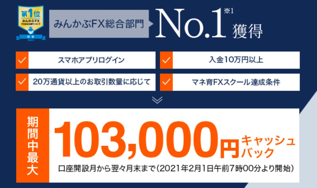 【みんかぶFX総合部門No.1獲得】ワタナベビームでお馴染み!はじめてのFXはサポート充実の外為どっとコムで