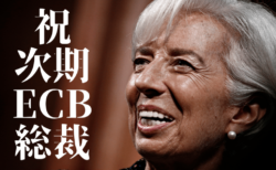 【円安】世界的な緩和競争が株高を演出!ラガルドご祝儀相場?【7月3〜4日のトレード戦略】