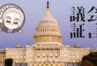 【ドル高】パウエルFRB議長・議会証言の展望&見どころ解説【7月9〜10日のトレード戦略】
