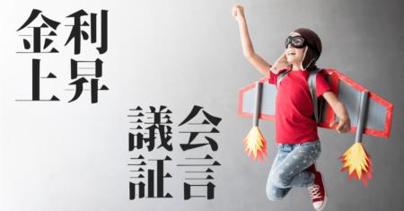 【議会証言】世界的に金利反発!株価が下がらなければドル円・クロス円は上昇か?【7月10日のトレード戦略】