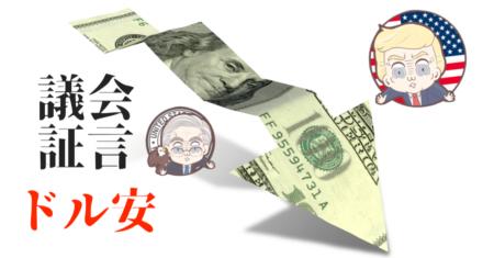 【議会証言まとめ】やはりドル安加速!イラン情勢の緊迫化による円高も?【7月11〜12日のトレード戦略】