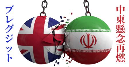 【ボリス・ジョンソン首相爆誕】イラン懸念でポンド売り!ブレグジットの現状は?【7月22日】