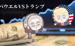 【トランプでドル安】FOMCは利下げの継続性に注目!日銀は動けず?BOEもある…【7月29日〜8月2日のトレード戦略】