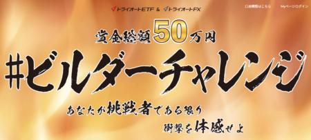 【インヴァスト証券】 #ビルダーチャレンジ でAmazonギフト券5,000円分をゲット!口座がなくてもスマホでも参加可能です(*´艸`)ムフ♪