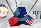 【円高&株安】おはぎゃあスタート!人民元が過去最安値で米中貿易戦争のテンションアップ?【8月5〜9日のトレード戦略】