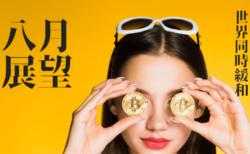 【対中関税】世界同時緩和が加速!Goldも上昇でビットコインもガチホ?【2019年8月の仮想通貨(暗号資産)相場展望】