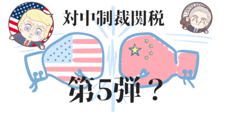 【速報】対中制裁関税第5弾へ?トランプ砲で円高、さらにパウエル発のドル安加速!【8月24日】