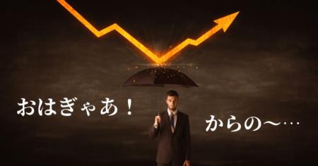 【おはぎゃあ速報】対中制裁関税強化で円高の下窓スタート!からの〜反転…【8月26日の最新トレード戦略】