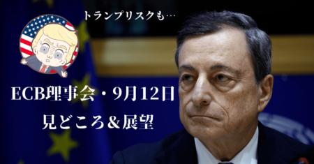 【リスクオン】円売り加速中!緩和期待高まるECB理事会の展望&見どころ解説【9月12日のトレード戦略】