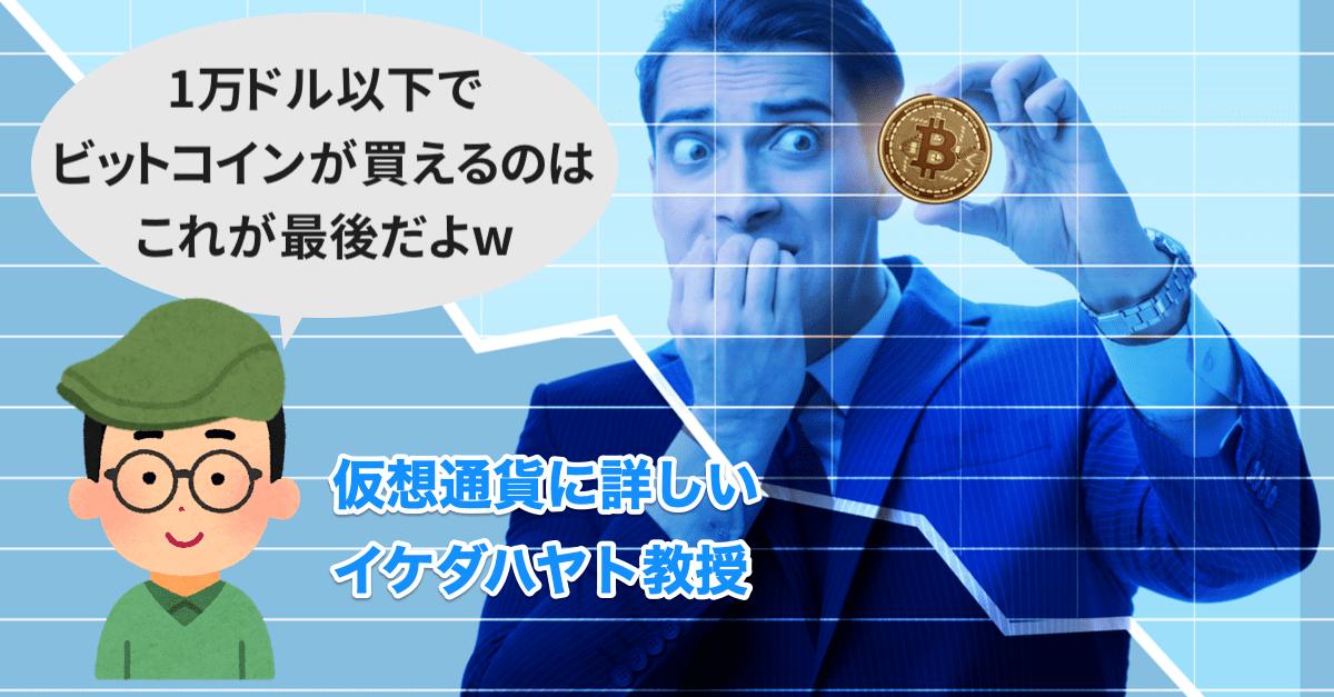 【ロスカット】イケハヤ is GOD!大暴落のビットコインに明日はあるのか?【2019年10月の仮想通貨(暗号資産)相場展望】