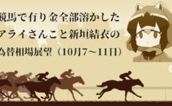 【新垣結衣】凱旋門賞で25万円損したアライさんの考える今週の為替相場展望【10月7〜11日のトレード戦略】