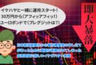 【イケハヤは神】自動売買FXは注文内容をしっかり理解することが大事!【10月7〜11日のループイフダンは+672円】