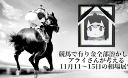 【米中通商交渉】競馬で有り金全部溶かしたアライさんの考える為替相場展望【11月11〜15日のトレード戦略】