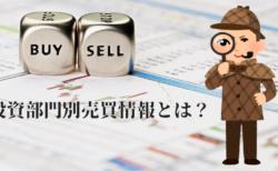 Q.投資部門別売買情報ってなぁに? A.東証が投資家ごとの売買動向をまとめたものだよ!【日経平均が強いor弱い理由】