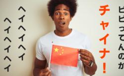 【報復できないw】中国の弱腰姿勢でリスクオン!ドル円は今夜のISM次第?【12月3日のトレード戦略】