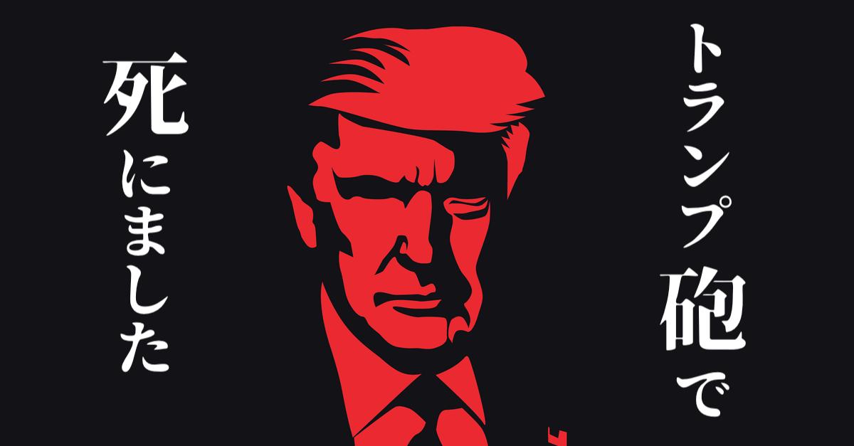 【円高ドル安】トランプ砲で死亡!米中合意は2020年11月の選挙でも良いなど意味不明な…【12月4日のトレード戦略】