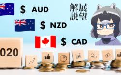 【2020年の展望解説】豪ドル&NZドル&カナダドルはどうなる?見どころポイント徹底解説!【まとめ】