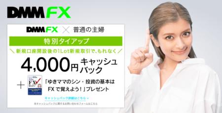 【FX業界最狭水準スプレッド】ゆきママも使ってるDMM FX!評判&メリット・デメリット【限定キャンペーン実施中】