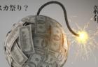 【ドル高】新年早々ロスカ祭り?1ドル=111円にメルトアップとの報道!【展望と戦略】