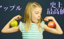 【円安】米中第1段階合意署名へ向けて株価は堅調!アップルも最高値を更新【1月14〜15日のトレード戦略】