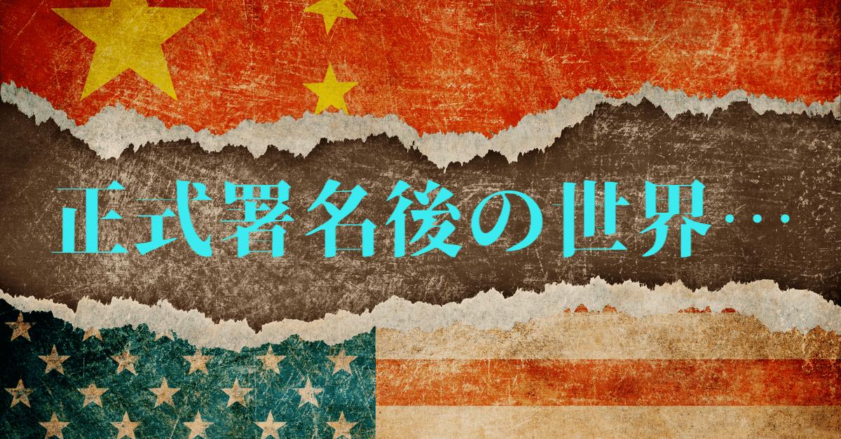 ポンドは厳しい状況に!株価は強いが米中通商交渉の先を見る展開か…【1月16日のトレード戦略】