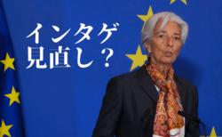 【インタゲ変更】ECBは金融政策戦略の見直しへ!今後のユーロはどうなる?【1月23日】