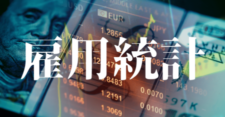 【金利に注目】中国が関税引き下げでダウ最高値更新!今日の米雇用統計でどうなる?【2月7日のトレード戦略】
