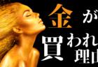 【Gold】株高&低インフレでも高止まり!なぜ金は買われ続けるのか?【リスクヘッジ】