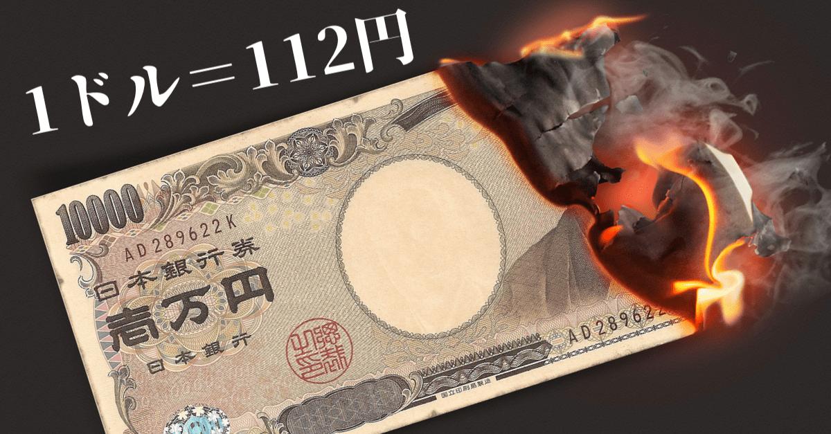 【ガチ推し】1ドル=112円へ…ドル円の暴騰で大損した人にはIG証券のノックアウト・オプションをオススメします!