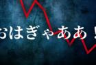 【為替】コロナ世界拡大懸念で日経先物マイナス1,000円!それでもドル円は底堅く…【2月24〜28日の相場展望】