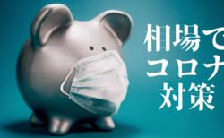 【コロナ相場】これから始める!FX・仮想通貨・株&CFD…投資をはじめる時に役立つリンクまとめ
