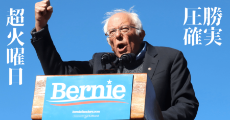 【民主党候補者選び】スーパーチューズデーが相場に与える影響を解説!サンダース勝利は確定的だが?【3月3日】