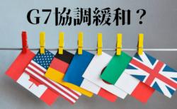【G7財務相・電話会談】協調緩和観測で史上最大の上げ幅!株高の円安も利下げ先取りでドル安に…【3月3日のトレード戦略】