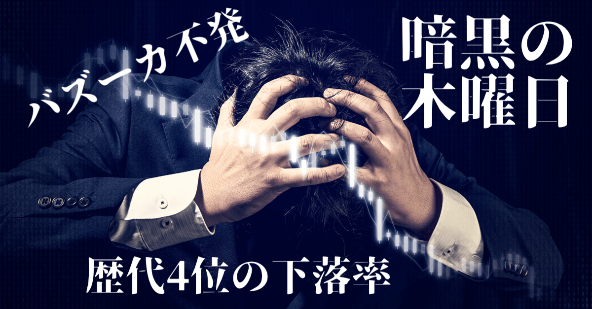 【ブラックサーズデー】1987年以来の下落率!パニック相場で株安とドル高が加速…【ゆきママは1,000万円の損切り】