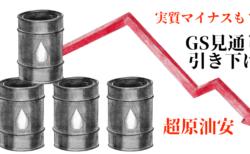 【需給ショック】1バレル=10ドルも?ゴールドマンサックスが原油の見通し引き下げ!【3月18日】